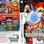 Naruto Narutimate Portable -Mugenjou no Maki- PSP Japan