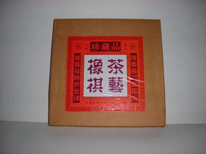 TEA---CHINESE CHESS