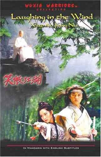 Laughing in the Wind (Xiao Ao Jiang Hu) DVD