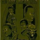 Star Trek: Deep Space Nine #1 Limited Ed. Gold Cover DS9 #1 Stowaway