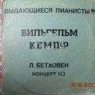Вильгельм Кемпф (США), фортепиано (In Russia)