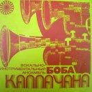 Soviet Russian Ussr The Bob Kallachan Rare Small Vinyl