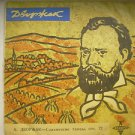 Vintage Soviet Russian Ussr Rare A. Dvorak Slavian Dances Akkord LP