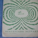 "Vintage  Soviet Russian Ussr Hungary Pop Music 7"" Flexi  Melodya  LP"
