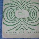 "Vintage  Soviet Russian Ussr Hungary Pop Music 7"" Flexi  Melodya  LP"