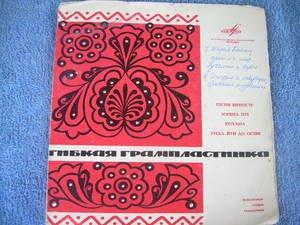 "Vintage  Soviet Russian Ussr Pop Music No.3 7"" Flexi  Melodya  LP"