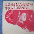 """Vintage  Soviet Russian Ussr V. Tolkunova  No.2 7"""" Flexi  Melodya  LP"""