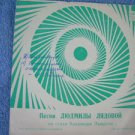"Vintage  Soviet Russian Ussr L. Liadovaya 7"" Flexi   LP"