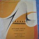 Vintage  Soviet Russian Ussr E. Rozner Orchestra  Flexi   LP