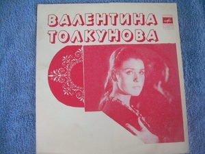 """Vintage  Soviet Russian Ussr V. Tolkunova  7"""" Flexi  Melodya  LP"""