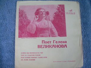 "Vintage  Soviet Russian Ussr G, Velikanova 7"" Flexi  Melodya  LP"