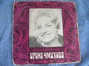 "Vintage  Soviet  I. Chmichova  7""   Balkanton LP"