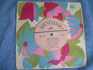 "Vintage  Soviet Russsian Ussr World Pop Music  7""    LP"