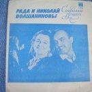 """Vintage  Soviet Russian Ussr  R. N. Volshaninov Gipsy Songs   7"""" Flexi   LP"""