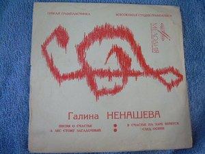 """Vintage  Soviet Russian Ussr G. Nenasheva  7"""" Flexi   LP"""