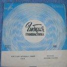 "Vintage  Soviet Russian Ussr Sisters  Peanuts Duet Japan 7"" Flexi  Melodya  LP"
