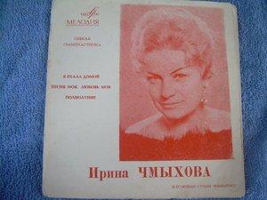 "Vintage  Soviet Russian Ussr  I. Chmikova 7"" Flexi   LP"