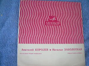 "Vintage  Soviet Russian Ussr A. Korolev 7"" Flexi   LP"