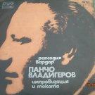 Vintage Soviet Bulgaria  Pancho Vladigherov BALKANTON LP BCA 1071