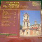 Vintage Soviet Russian Orthodox Church  Choral Music  Melodya LP C90 26497 001