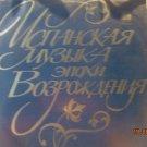 Vintage Soviet Russian Ussr  Spain Renaissanse Music 6 Melodya LP 33CM-03839
