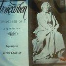 Vintage Soviet Russian Ussr B. Walter Bethoven Symphony 3 Melodya LP 33D-020433