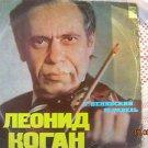 Vintage Soviet Russian Ussr Leonid Kogan Violin Melodya LP 33CM-03195