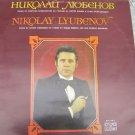 Vintage Nikolay Lyubenov Old Russian Romances S. Esenin LP Balkanton