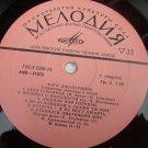 Vintage Soviet Ussr Russian KETO DZAPARIDZE  Melodya LP 1973