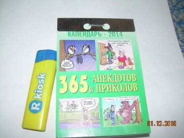 2014 Russian Block Tear Off Calendar 365 Jokes & Laughs