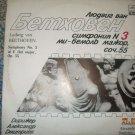 Vintage Soviet Russian  L. Bethoven Symphony No. 3 Melodya LP Cond A. Dmitriev