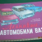 VINTAGE SOVIET USSR RUSSIAN VAZ CARS COLOR SERVICE MANUAL GUIDE BOOK 1982