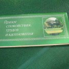 VINTAGE RARE SOVIET USSR RUSSIAN PUSHKIN FAMOUS PLACES CARDS SET 1984