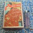 Soviet CCCP 1966 BIG MATCH BOX 1941-1966 WWII Celebration Communist Propaganda