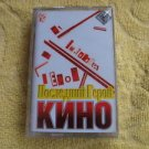 KINO КИНО THE LAST HEROE RUSSIAN CASSETTE MADE IN RUSSIA