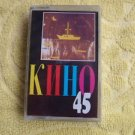 КINIO КИНО - 45  (1982)  RUSSIAN CASSETTE MADE IN RUSSIA VICTOR TSOJ