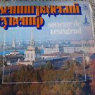 RARE Vintage Soviet Russian Ussr LENINGRAD SOUVENIR Ленинградский сувенир 2 LP
