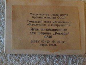 Vintage USSR Rusian Soviet Glass  Syringes Needles Set + Extras