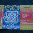 KITARO - MANDALA  Audio Cassette Made In Russia