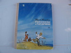Jurij Nagibin STORIES ABOUT GAGARIN in Russian with many illustrations 1978