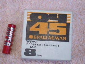USSR SOVIET RUSSIAN 2x8 MM EXPIRED B&W OC-45 REVERSAL FILM NOS 50 YEARS EDITION