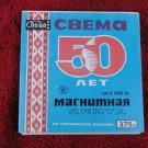 Vintage Soviet Russian USSR Reel To Reel 7 Inch SVEMA  tape 375 metres NOS #2