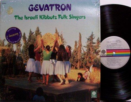 Israeli Kibbutz Folk Singers, The - Gevatron - Vinyl LP Record - World Folk