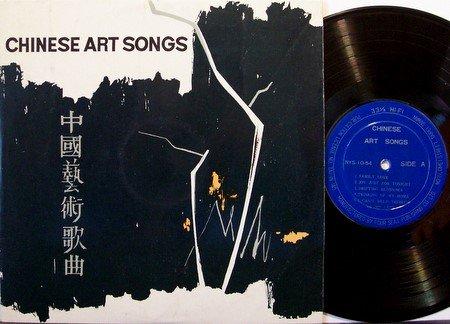 "Chinese Art Songs - 10"" Vinyl LP Record - 1964 New York Worlds Fair Souvenir - China Asian"