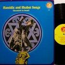 Hassidic & Shabat Songs - Vinyl LP Record - World Music Israel