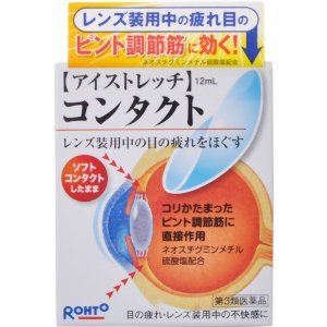 Roth stretch eye contact 12mL�Contact