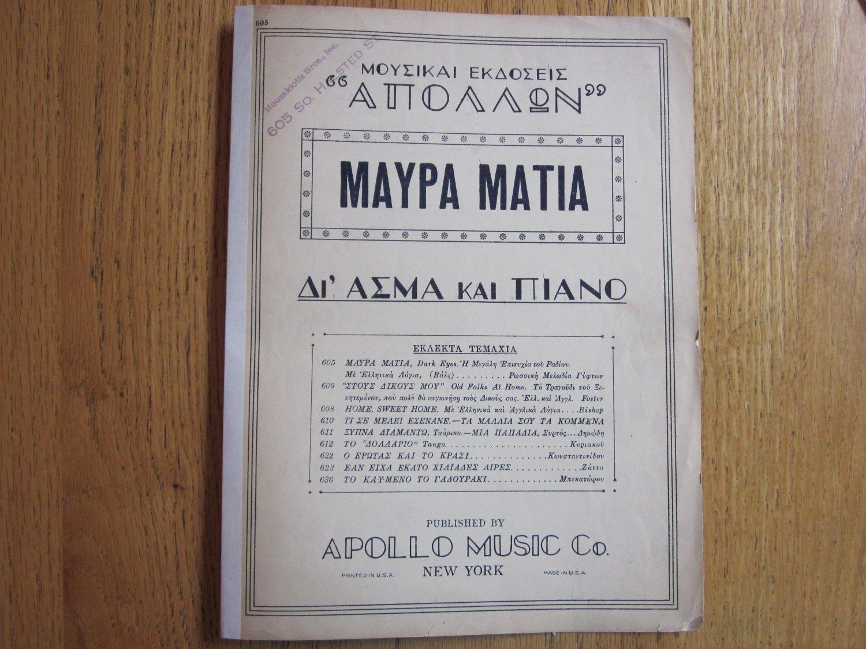 Maypa Matia Vintage Greek Sheet Music Free Shipping