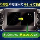 PS Vita Official Licenced Scratch Proof Screen Protective Film HORI
