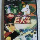 PS2 Kyojin no Hoshi Anime Super Remix JPN VER Used Excellent Condition