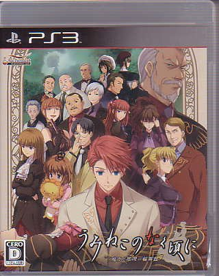 PS3 Umineko When They Cry JPN Ver Usd Great Condition Great Game Epidose 1-4